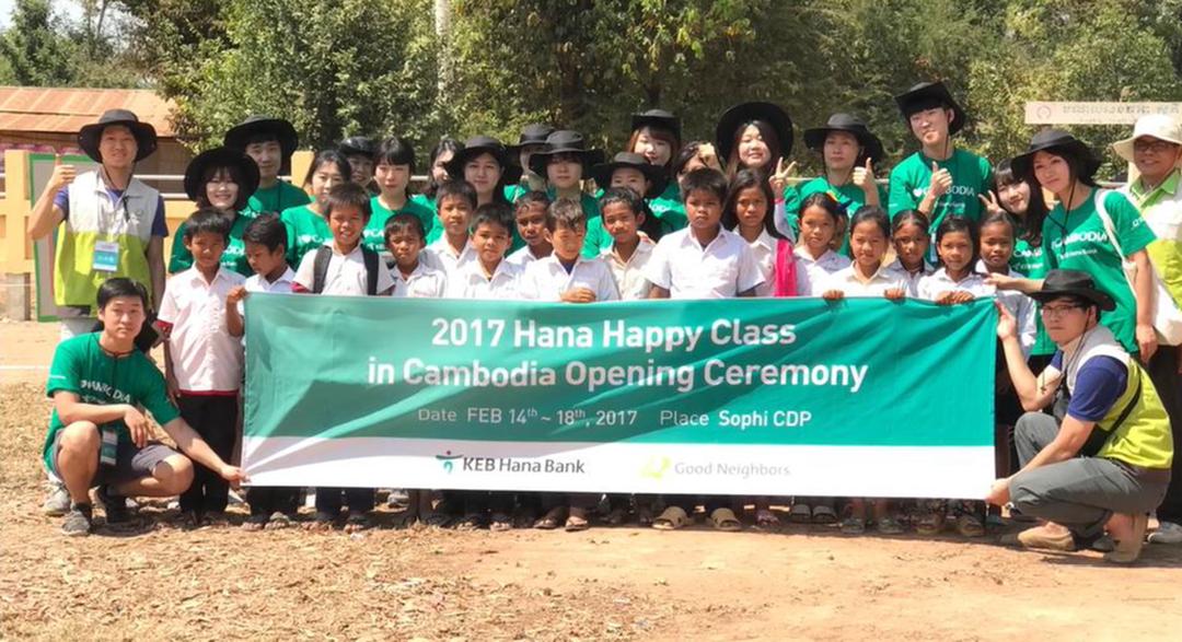 2017 Hana Happy Class in Cambodia Opening Ceremony